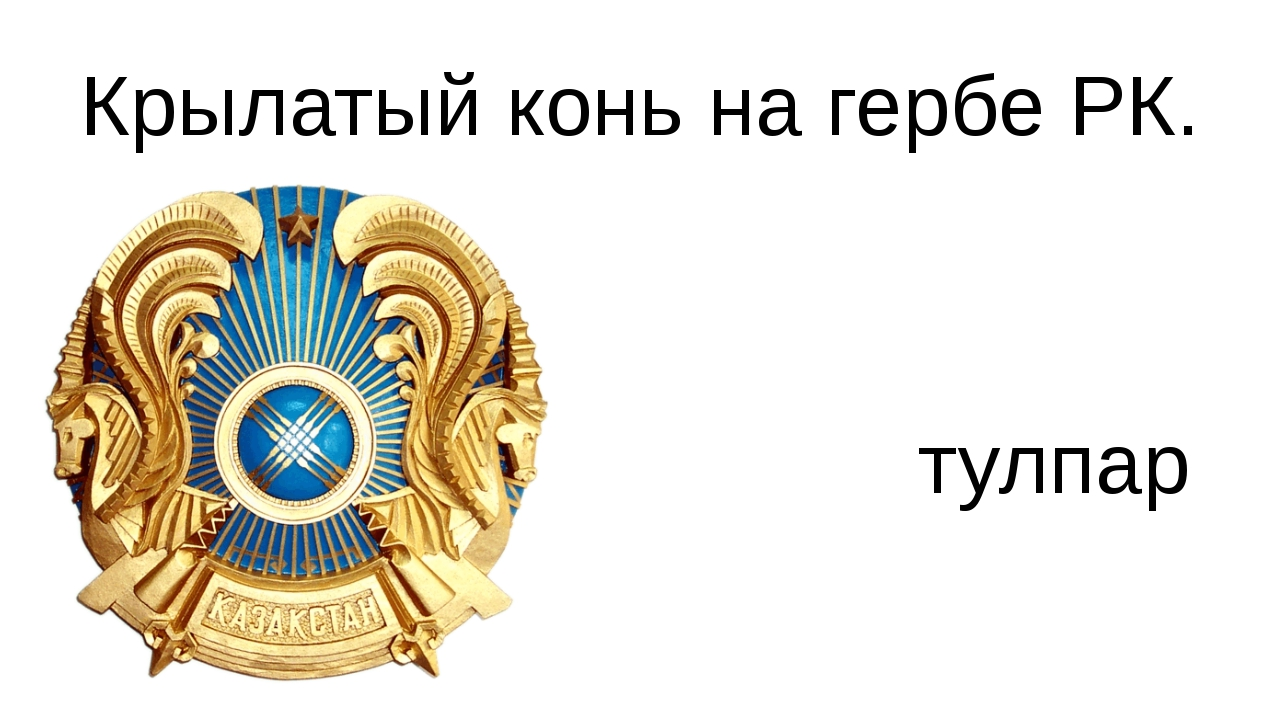 Крылатый конь на гербе РК. тулпар