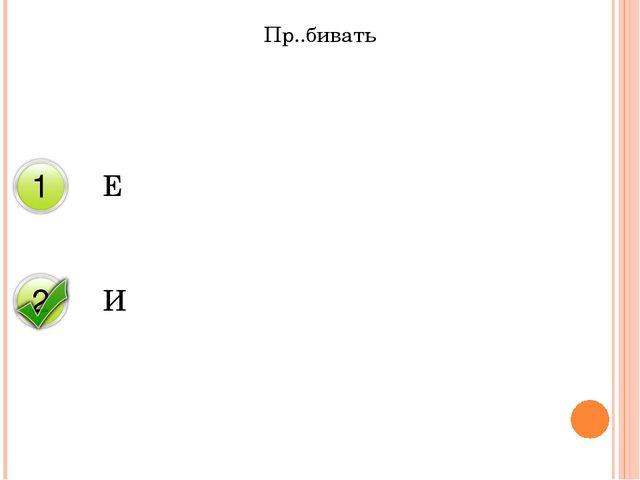 Пр..бивать Е И