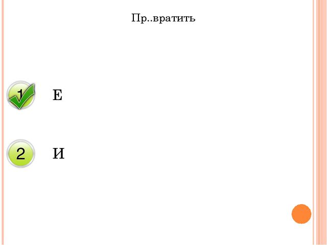 Пр..вратить Е И