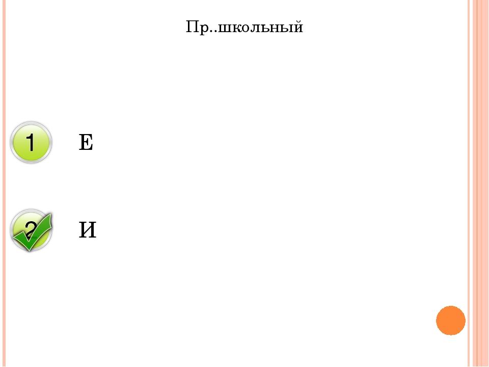 Пр..школьный Е И