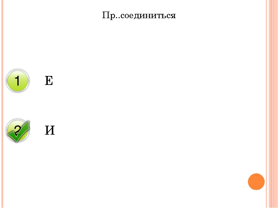 Пр..соединиться Е И