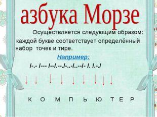 Осуществляется следующим образом: каждой букве соответствует определённый на