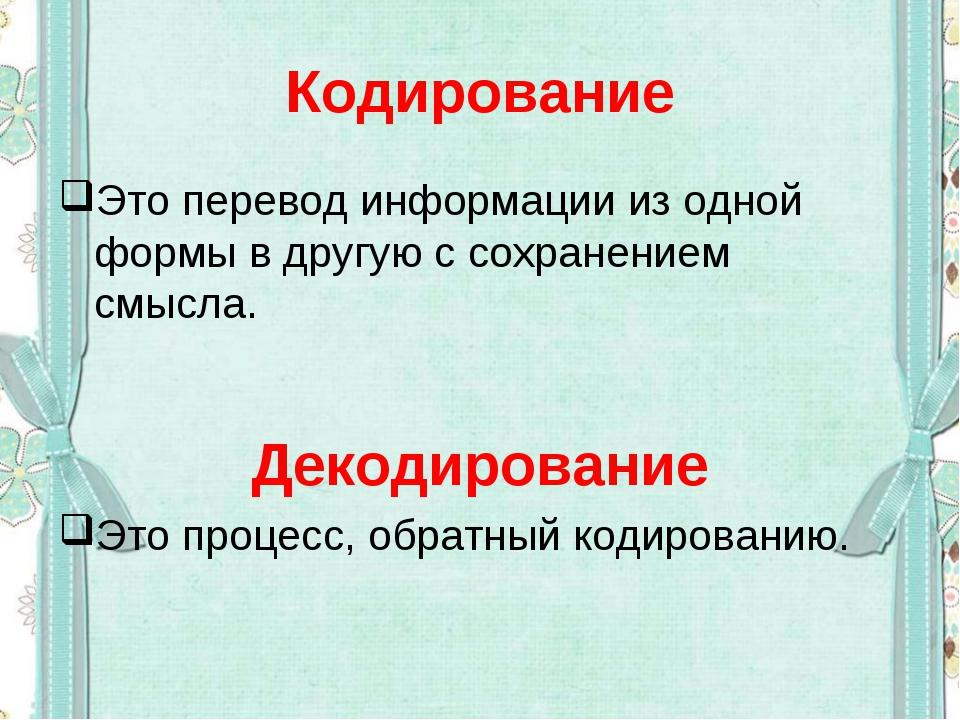 Кодирование Это перевод информации из одной формы в другую с сохранением смыс...