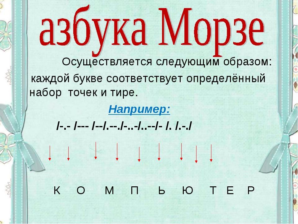 Осуществляется следующим образом: каждой букве соответствует определённый на...