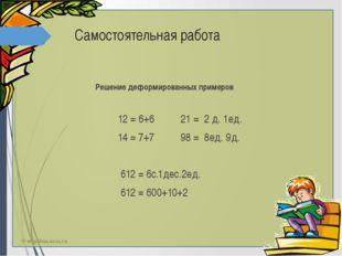 Самостоятельная работа Решение деформированных примеров 12 = 6+6 21 = 2 д. 1е