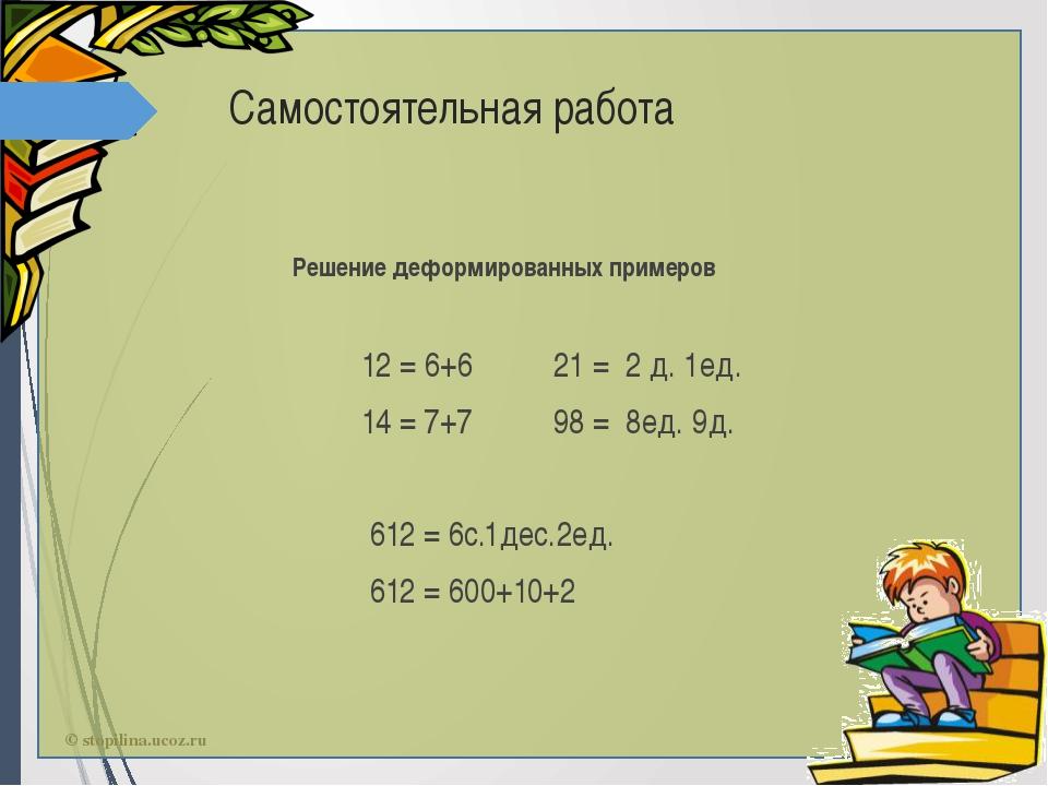 Самостоятельная работа Решение деформированных примеров 12 = 6+6 21 = 2 д. 1е...