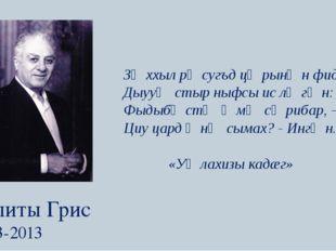 Плиты Грис 1913-2013 Зӕххыл рӕсугъд цӕрынӕн фидар Дыууӕ стыр ныфсы ис лӕгӕн: