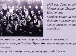 1931 азы Грис ацыд Мæскуымæ, Цæгат Ирыстоны профессионалон театры фыццаг колл