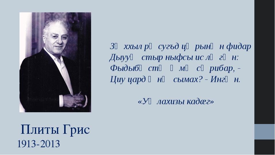 Плиты Грис 1913-2013 Зӕххыл рӕсугъд цӕрынӕн фидар Дыууӕ стыр ныфсы ис лӕгӕн:...