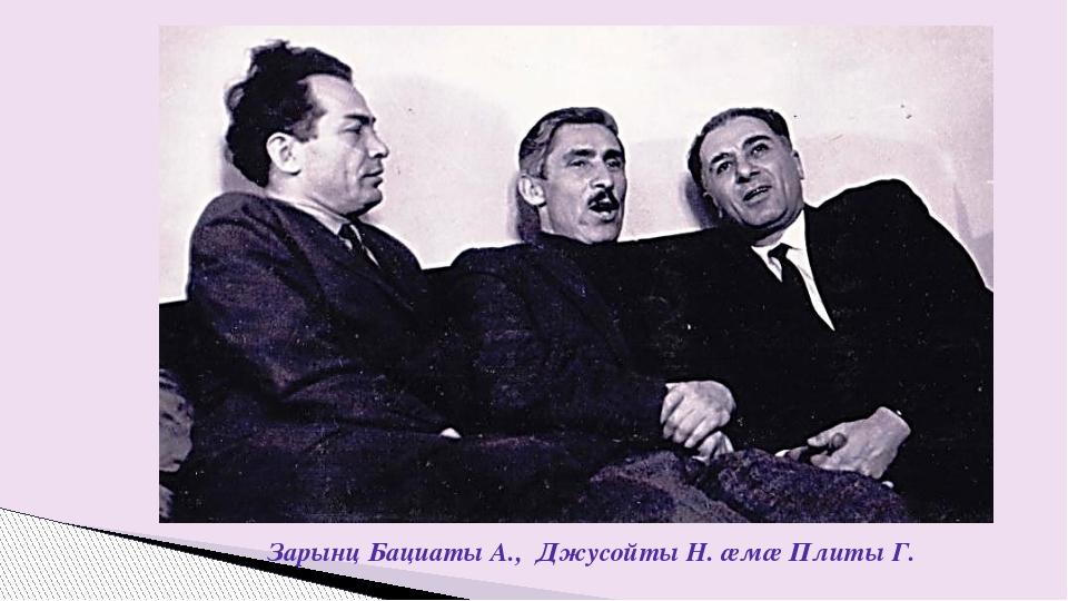 Зарынц Бациаты А., Джусойты Н. æмæ Плиты Г.