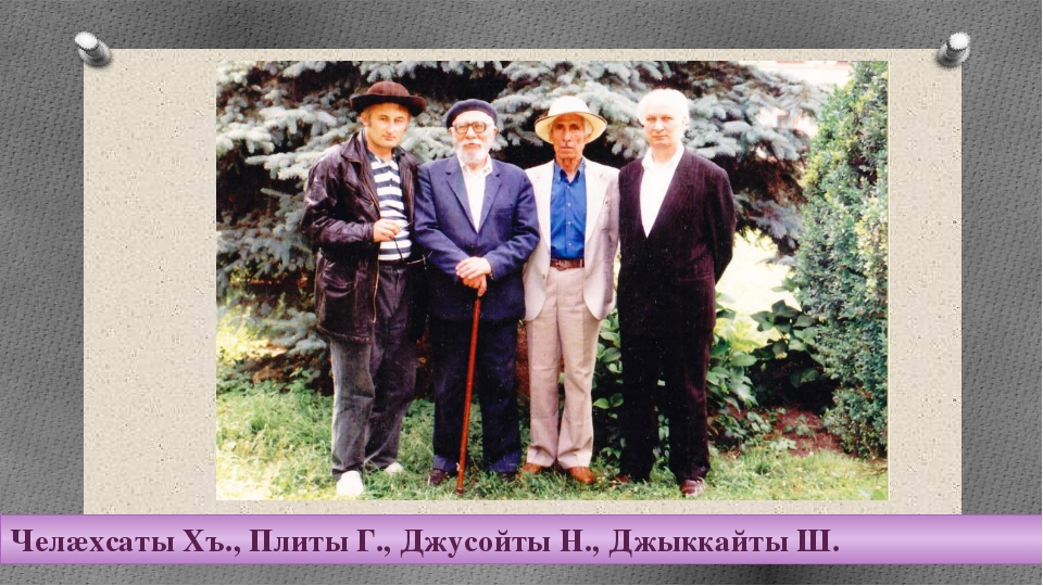 Челæхсаты Хъ., Плиты Г., Джусойты Н., Джыккайты Ш.