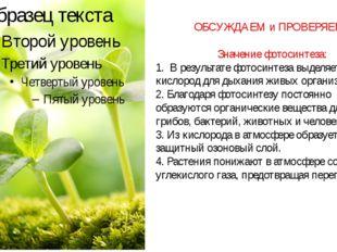 ОБСУЖДАЕМ и ПРОВЕРЯЕМ: Значение фотосинтеза: 1. В результате фотосинтеза выде