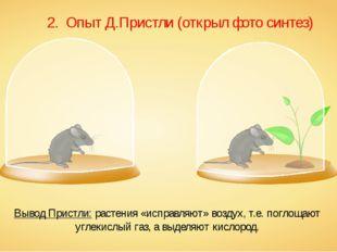 2. Опыт Д.Пристли (открыл фото синтез) Вывод Пристли: растения «исправляют» в