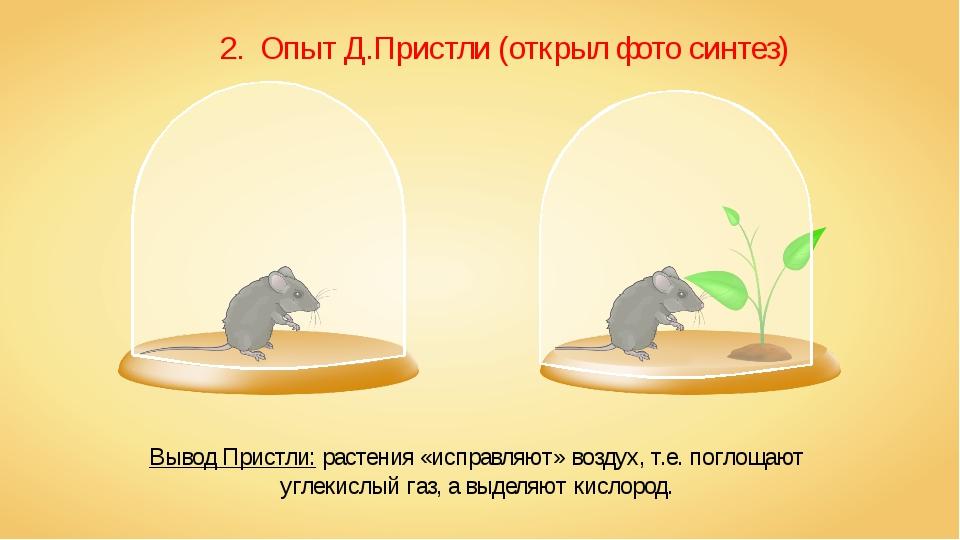 2. Опыт Д.Пристли (открыл фото синтез) Вывод Пристли: растения «исправляют» в...