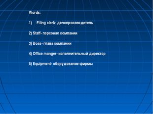 Words: Filing clerk- делопроизводитель 2) Staff- персонал компании 3) Boss- г