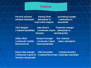 Positions Personal assistant training officer purchasing manager (личный помо