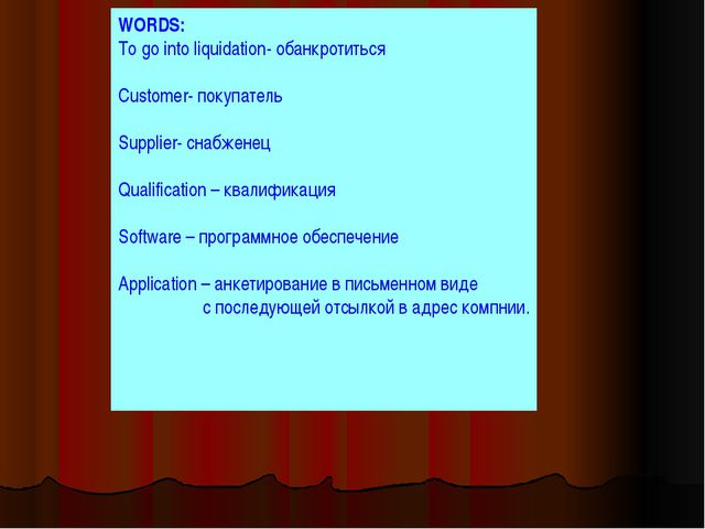WORDS: To go into liquidation- обанкротиться Customer- покупатель Supplier- с...