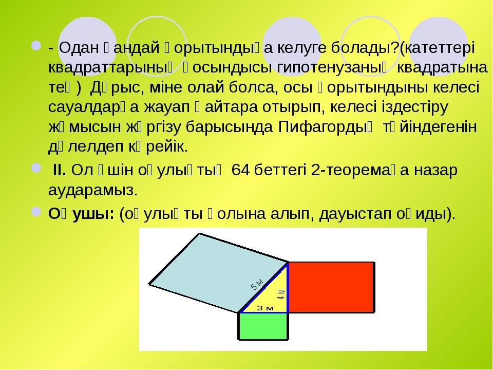 - Одан қандай қорытындыға келуге болады?(катеттері квадраттарының қосындысы...