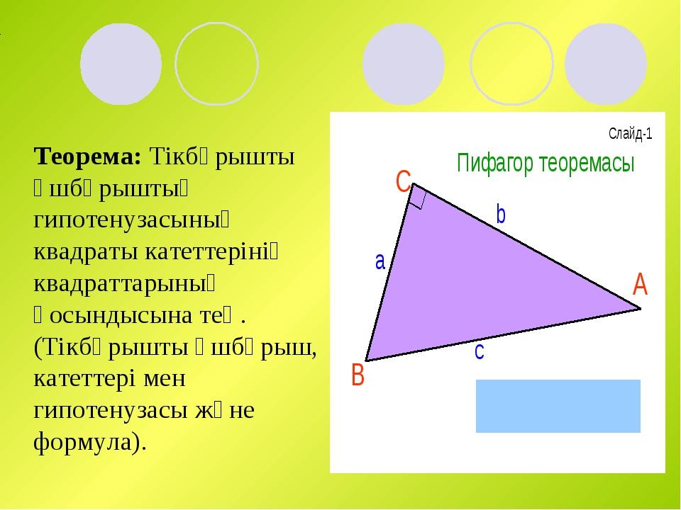 Теорема: Тікбұрышты үшбұрыштың гипотенузасының квадраты катеттерінің квадратт...