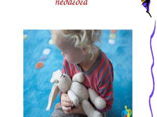 Познать внутренний мир ребенка – одна из задач педагога