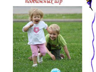 Игрушки для спортивных и подвижных игр