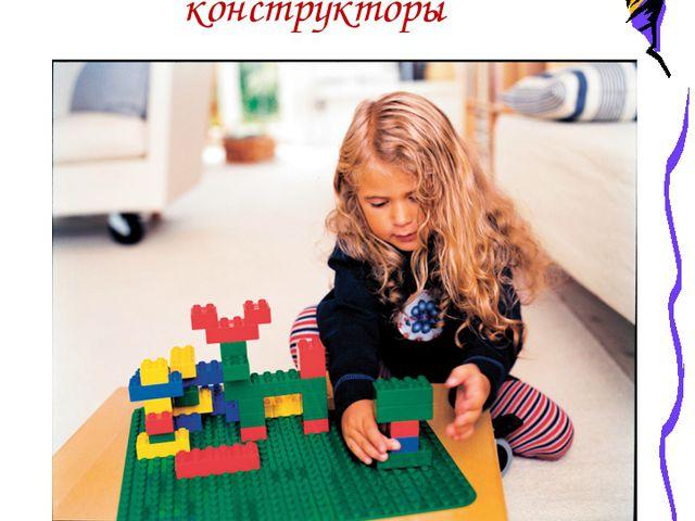 Строительные наборы и конструкторы