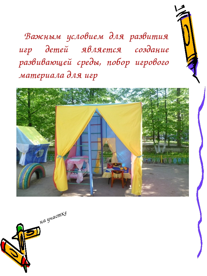 Важным условием для развития игр детей является создание развивающей среды,...