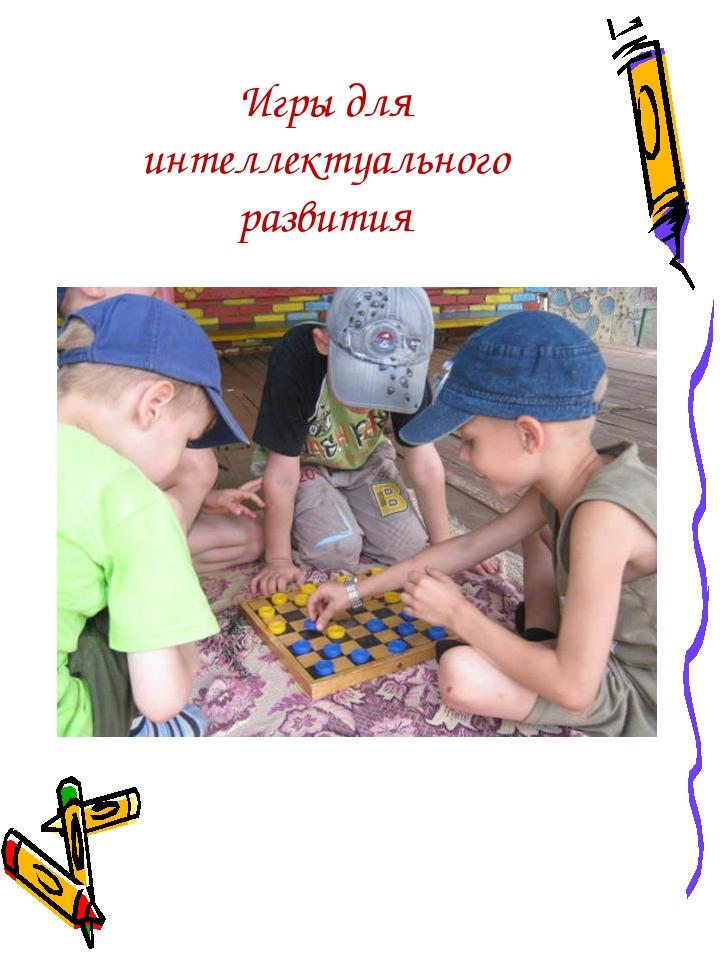 Игры для интеллектуального развития