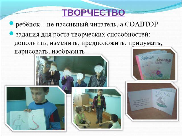 ТВОРЧЕСТВО ребёнок – не пассивный читатель, а СОАВТОР задания для роста творч...
