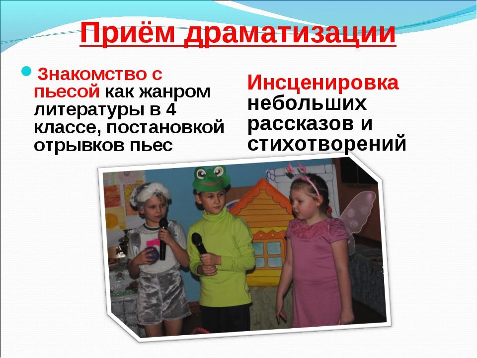 Приём драматизации Знакомство с пьесой как жанром литературы в 4 классе, пост...