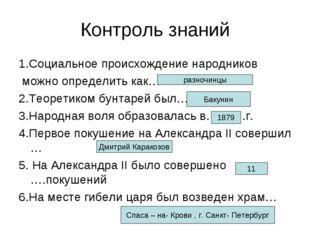 Контроль знаний 1.Социальное происхождение народников можно определить как… 2