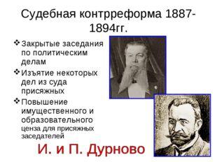 Судебная контрреформа 1887-1894гг. Закрытые заседания по политическим делам И