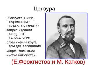 Цензура 27 августа 1882г. «Временные правила о печати» -запрет изданий вредно