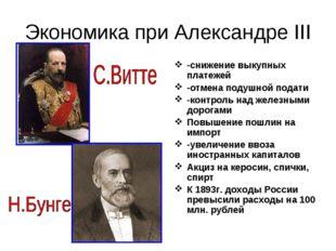 Экономика при Александре III -снижение выкупных платежей -отмена подушной под