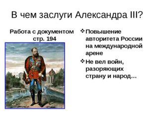 В чем заслуги Александра III? Работа с документом стр. 194 Повышение авторите