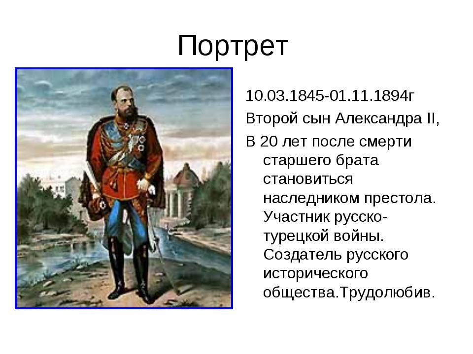 Портрет 10.03.1845-01.11.1894г Второй сын Александра II, В 20 лет после смерт...