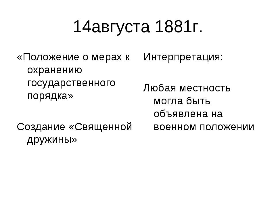 14августа 1881г. «Положение о мерах к охранению государственного порядка» Соз...