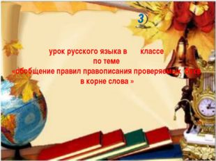 урок русского языка в классе по теме «обобщение правил правописания проверяем