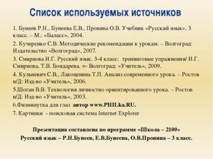 1. Бунеев Р.Н., Бунеева Е.В., Пронина О.В. Учебник «Русский язык», 3 класс.