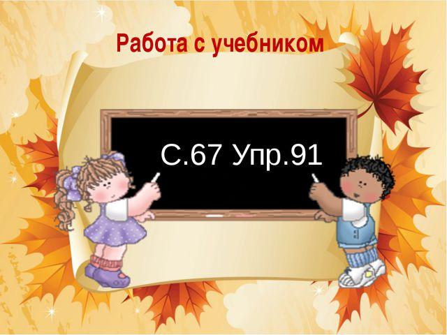 Работа с учебником С.67 Упр.91
