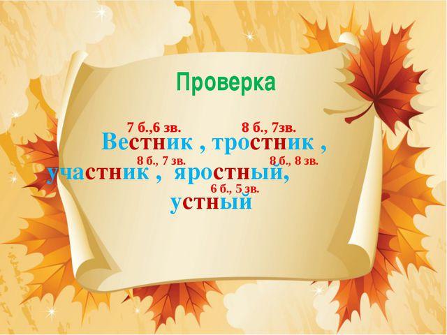 Проверка Вестник , тростник , участник , яростный, устный 7 б.,6 зв. 8 б., 7з...