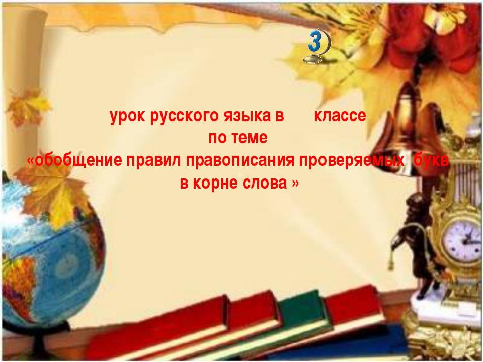 урок русского языка в классе по теме «обобщение правил правописания проверяем...