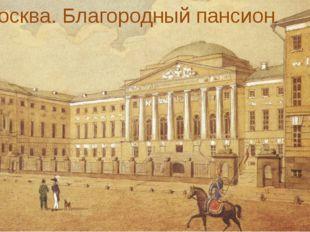 Москва. Благородный пансион.