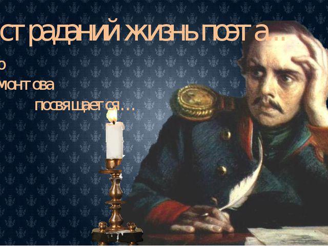 Что без страданий жизнь поэта... 200-летию М.Ю.Лермонтова посвящается…