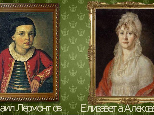 Елизавета Алексеевна Арсеньева Михаил Лермонтов