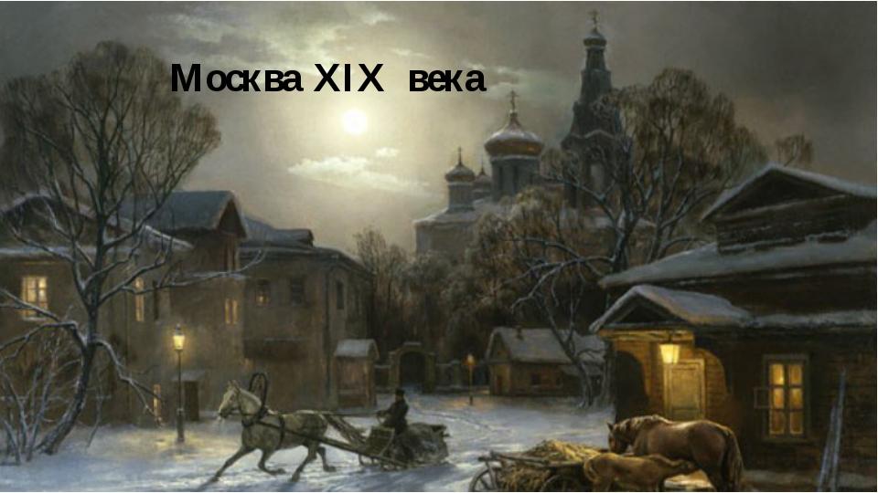 Москва XIX века