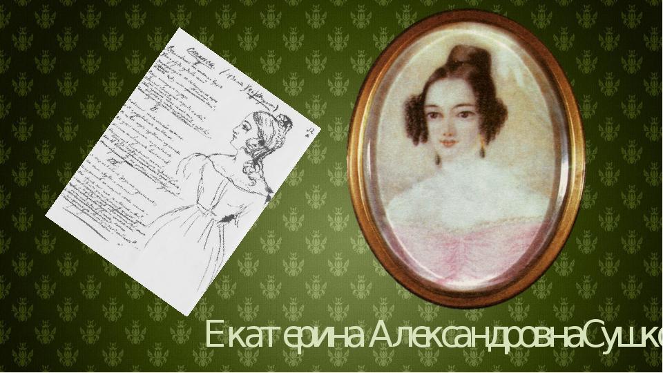 Екатерина АлександровнаСушкова