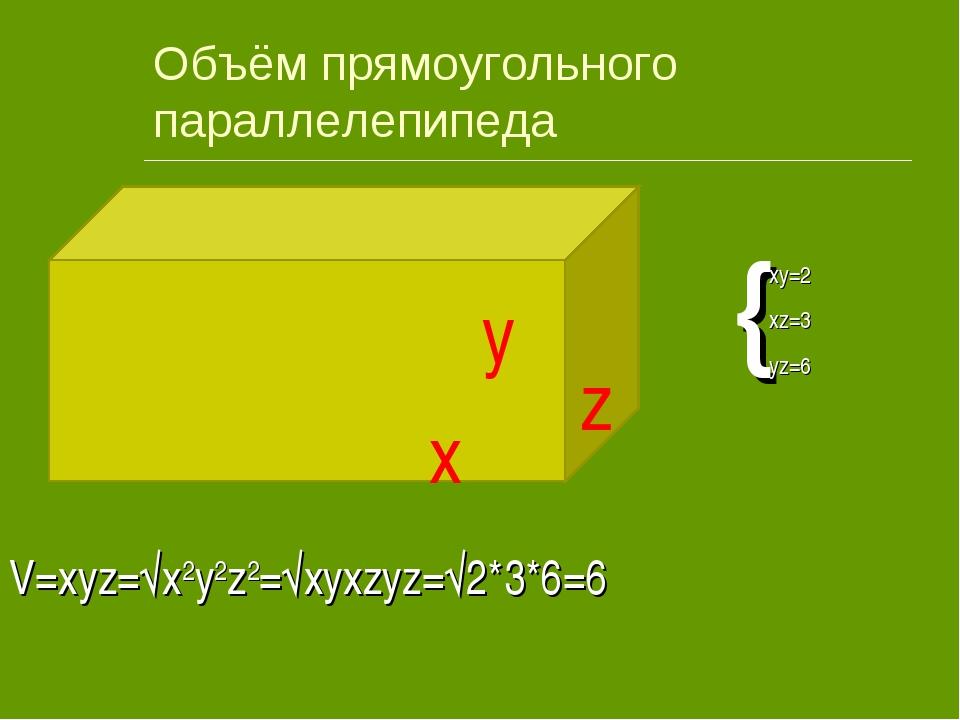 Объём прямоугольного параллелепипеда x y z } xy=2 xz=3 yz=6 V=xyz=√x2y2z2=√xy...