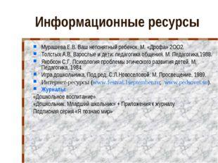 Информационные ресурсы Мурашева Е.В. Ваш непонятный ребенок. М. «Дрофа» 2ОО2.