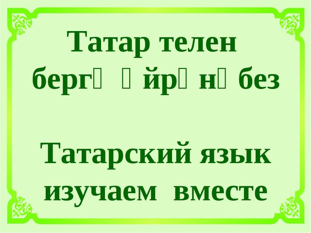 Татар телен бергә өйрәнәбез Татарский язык изучаем вместе